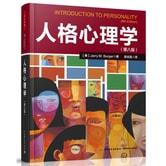 人格心理学(第八版)(万千心理)