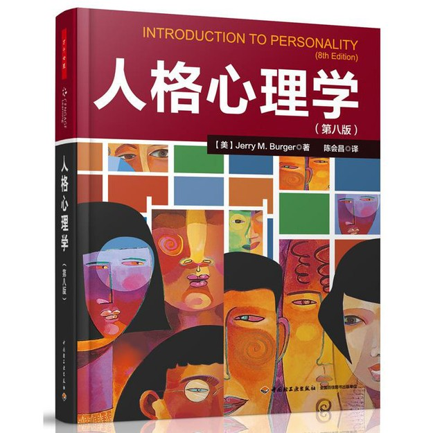 商品详情 - 人格心理学(第八版)(万千心理) - image  0