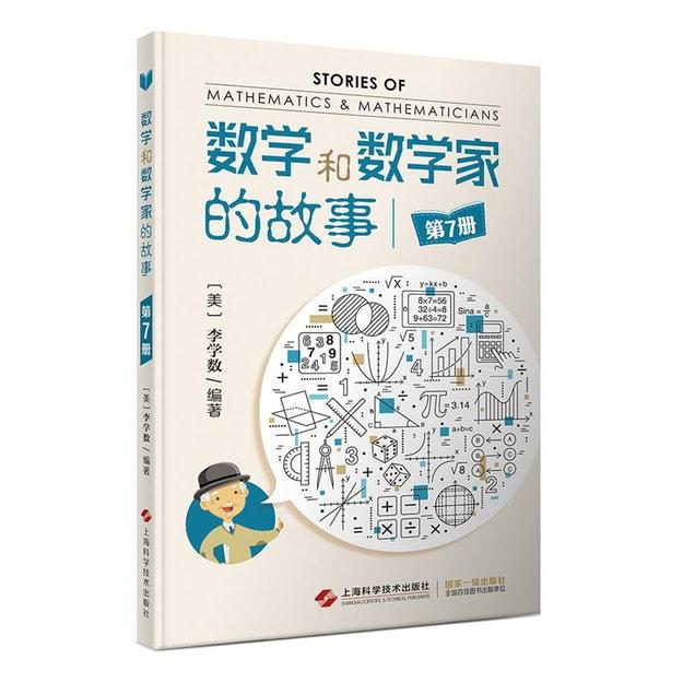商品详情 - 数学和数学家的故事(套装第7册) - image  0