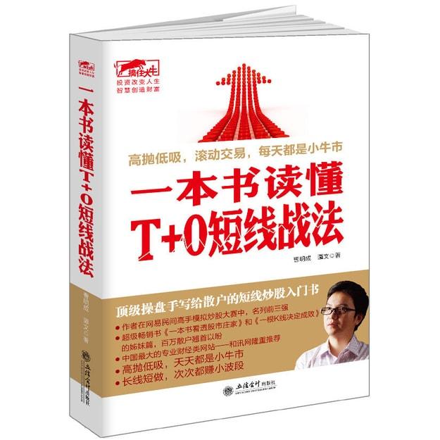 商品详情 - 擒住大牛:一本书读懂T+0短线战法 - image  0