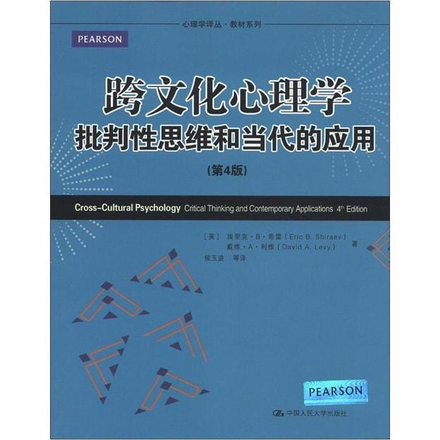 商品详情 - 心理学译丛·教育系列·跨文化心理学:批判性思维和当代的应用(第4版) - image  0