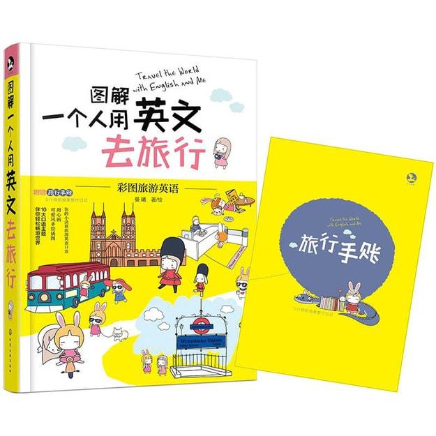 商品详情 - 图解一个人用英文去旅行 - image  0