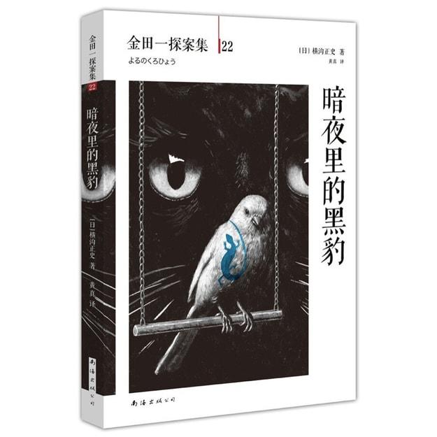 商品详情 - 金田一探案集22:暗夜里的黑豹 - image  0