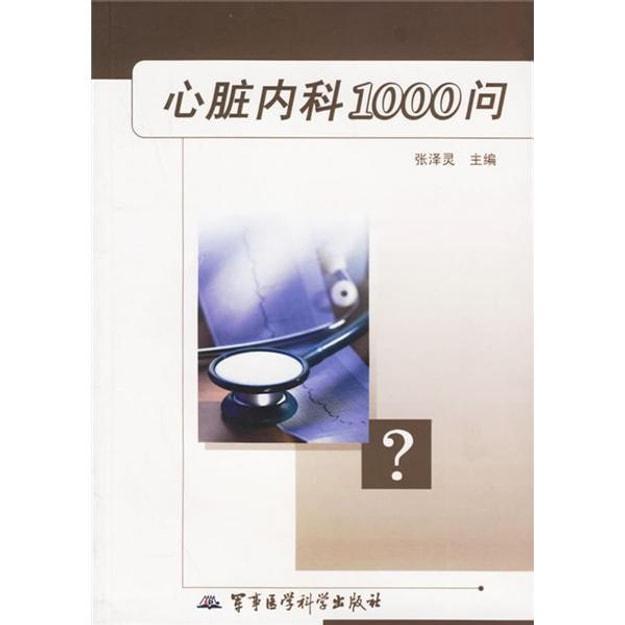 商品详情 - 心脏内科1000问 - image  0