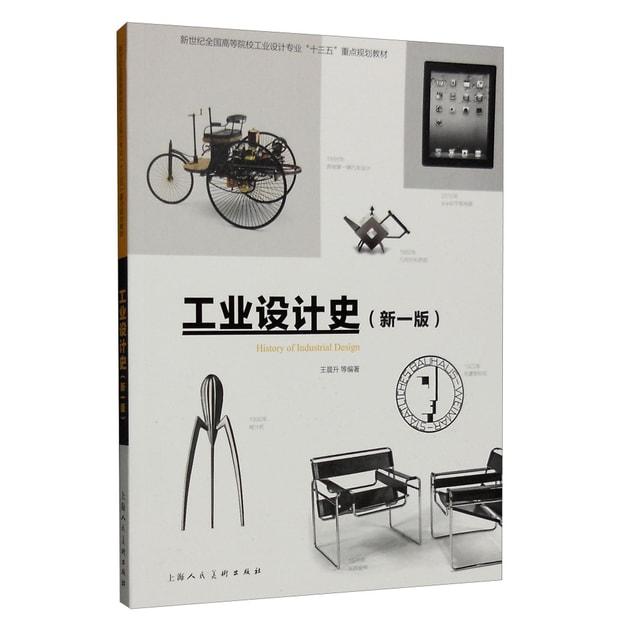 商品详情 - 工业设计史(新一版) - image  0