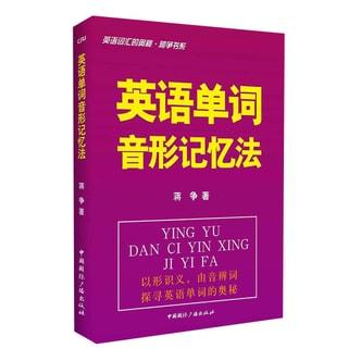 英语词汇的奥秘·蒋争书系:英语单词音形记忆法