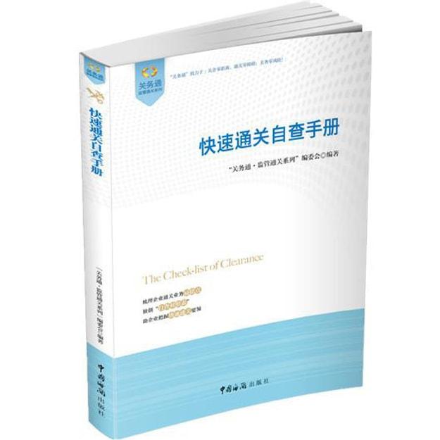 商品详情 - 关务通·监管通关系列:快速通关自查手册 - image  0