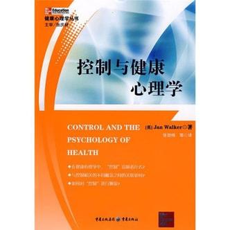 控制与健康心理学