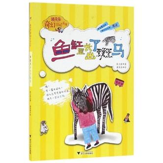 潘朵朵奇幻日记系列:鱼缸里长出了斑马