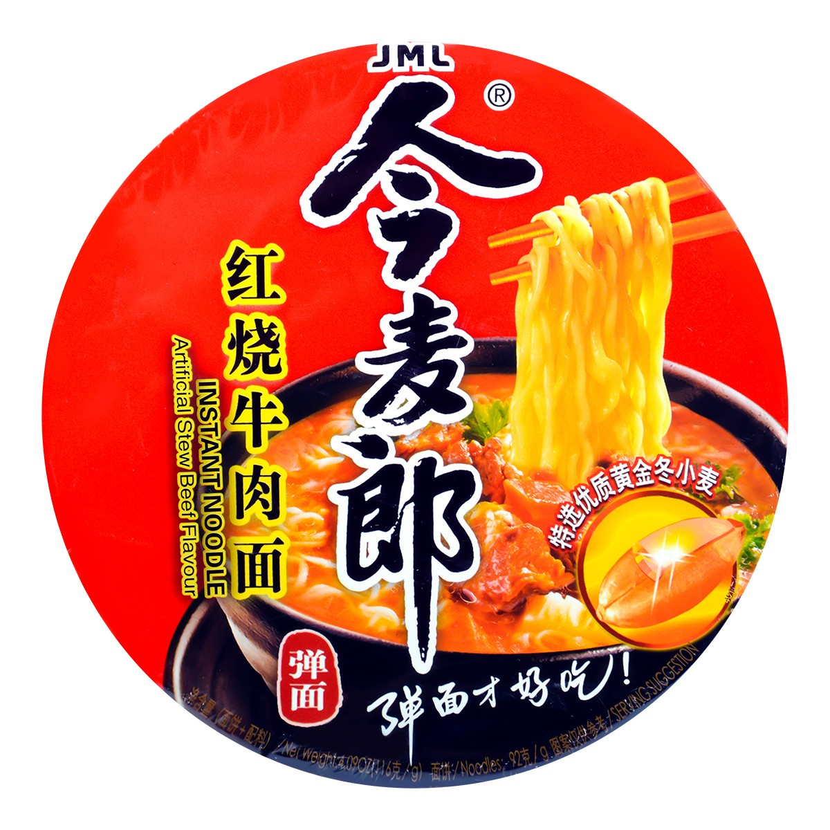 Yamibuy.com:Customer reviews:JINGMAILANG Beef Flavor Instant Noodle Bowl 116g