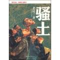 老村作品系列:骚土(全新修订插图本)