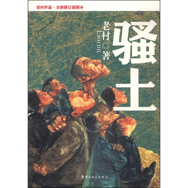 商品详情 - 老村作品系列:骚土(全新修订插图本) - image  0