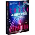 【繁體】基因編輯大革命