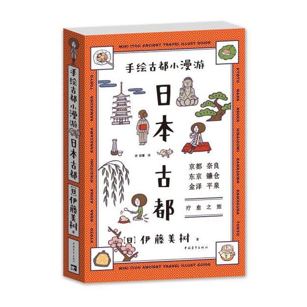 商品详情 - 手绘古都小漫游:日本古都 - image  0