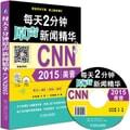 每天2分钟原声新闻精华:CNN2015美音(附光盘)