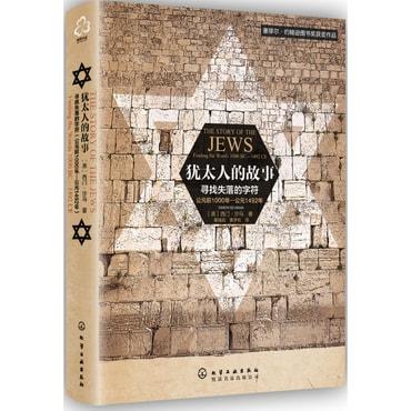 犹太人的故事:寻找失落的字符(公元前1000年-公元1492年)