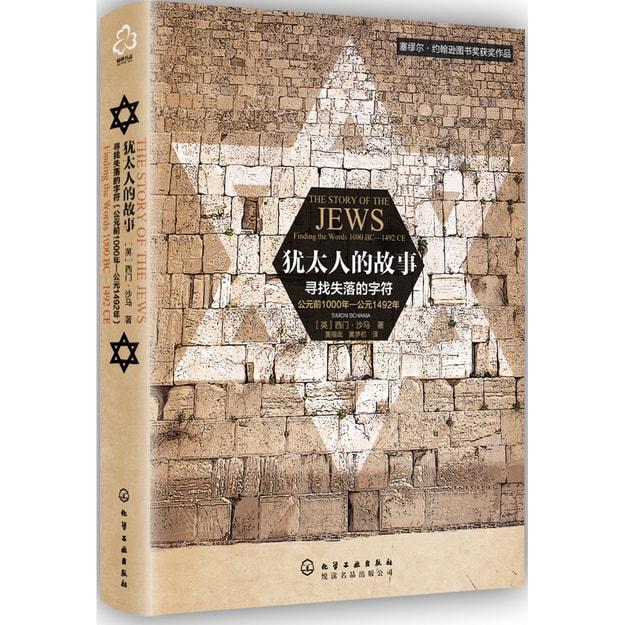 Product Detail - 犹太人的故事:寻找失落的字符(公元前1000年-公元1492年) - image 0