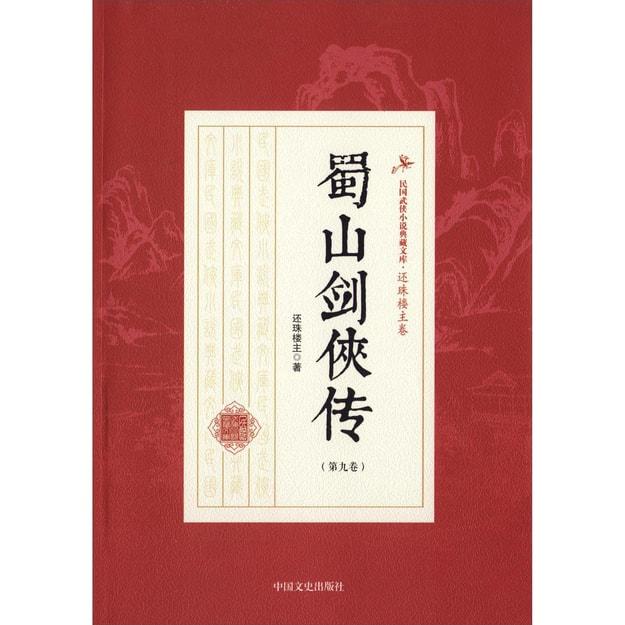 商品详情 - 蜀山剑侠传(第九卷) - image  0