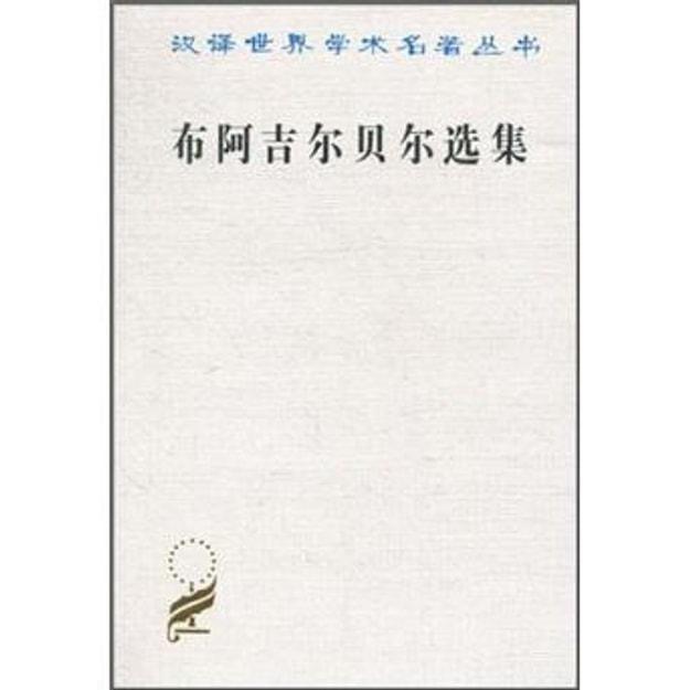 商品详情 - 汉译世界学术名著丛书:布阿吉尔贝尔选集 - image  0