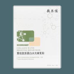 Recombinant Collagen Water Righting Repair 1.0 5pcs