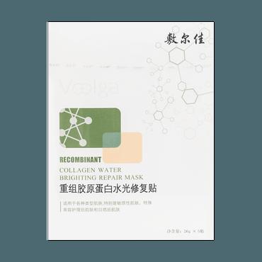 敷尔佳 医美面膜 重组胶原蛋白水光修复贴 绿膜 5贴入