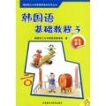 韩国西江大学韩国语教材系列丛书:韩国语基础教程3(学生用书)