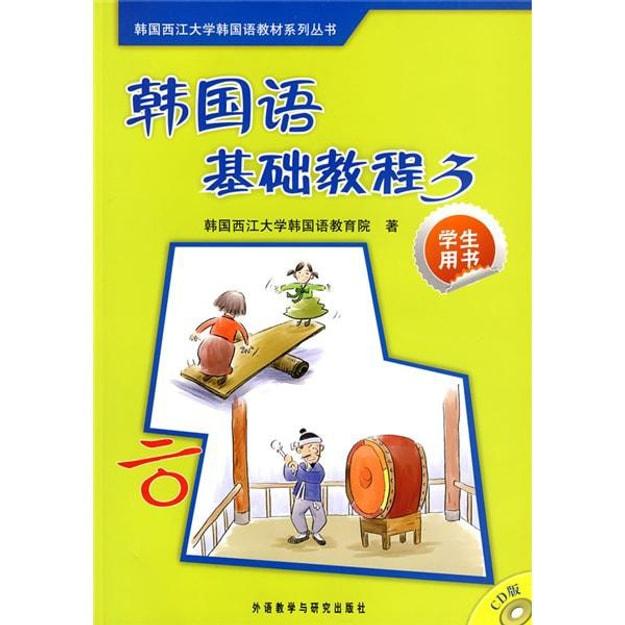 商品详情 - 韩国西江大学韩国语教材系列丛书:韩国语基础教程3(学生用书) - image  0