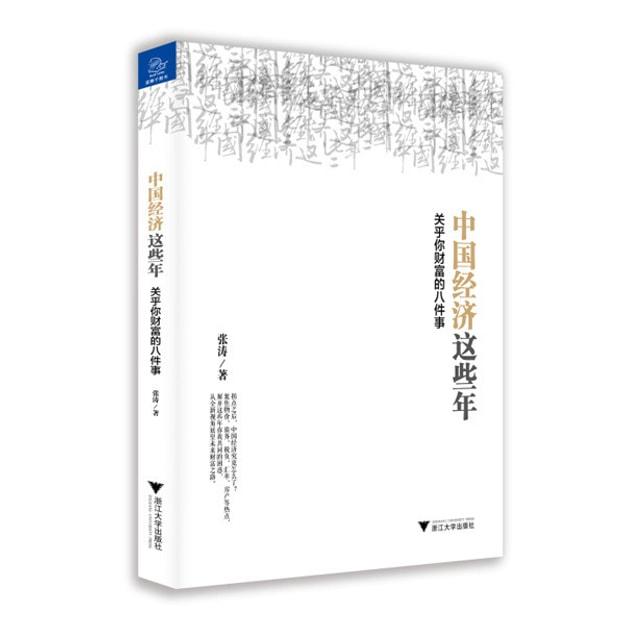 商品详情 - 中国经济这些年 关乎你财富的八件事 - image  0