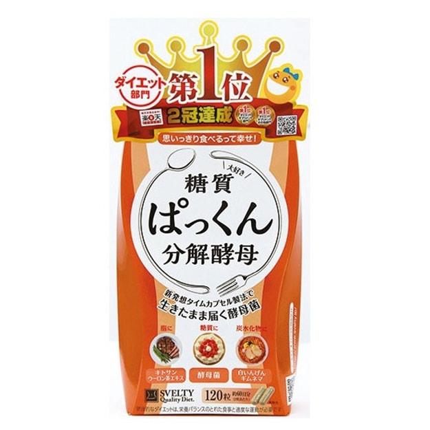 商品详情 - 日本SVELTY丝蓓缇 PAKKUN 糖质分解酵母生成酵素120粒入 范冰冰同款 Exp. Date: 11/2021 - image  0