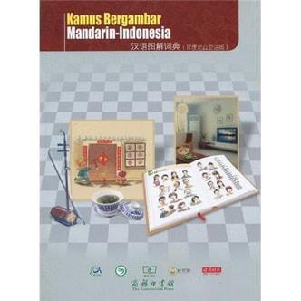 汉语图解词典(印度尼西亚语版)