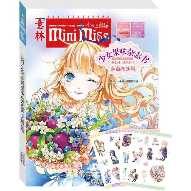 商品详情 - 小小姐首创果味杂志书9:蓝莓布朗号(升级版) - image  0