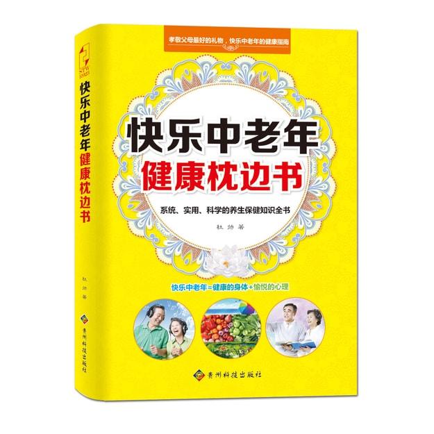 商品详情 - 快乐中老年健康枕边书 - image  0