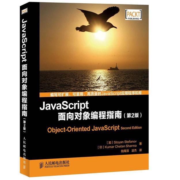 商品详情 - JavaScript面向对象编程指南(第2版) - image  0