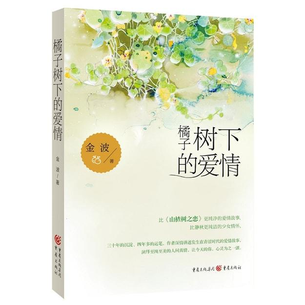 商品详情 - 橘子树下的爱情 - image  0