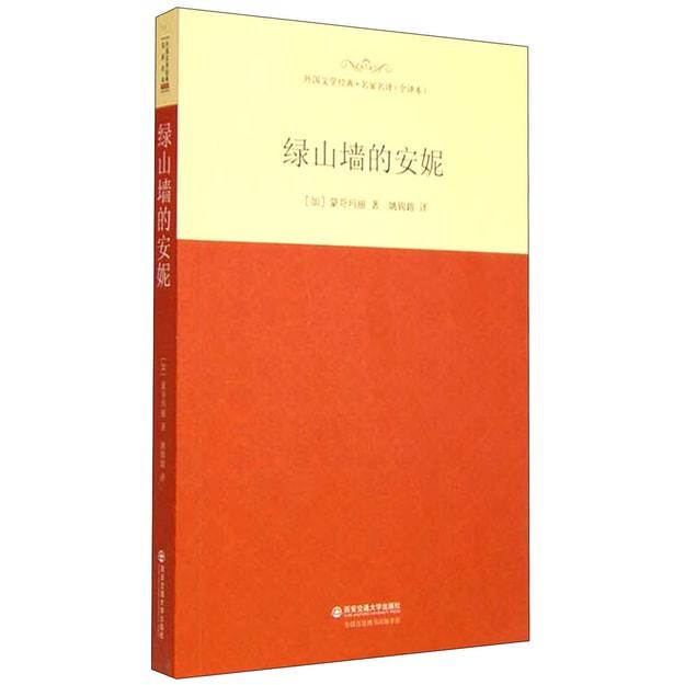 商品详情 - 外国文学经典·名家名译(全译本) 绿山墙的安妮 - image  0
