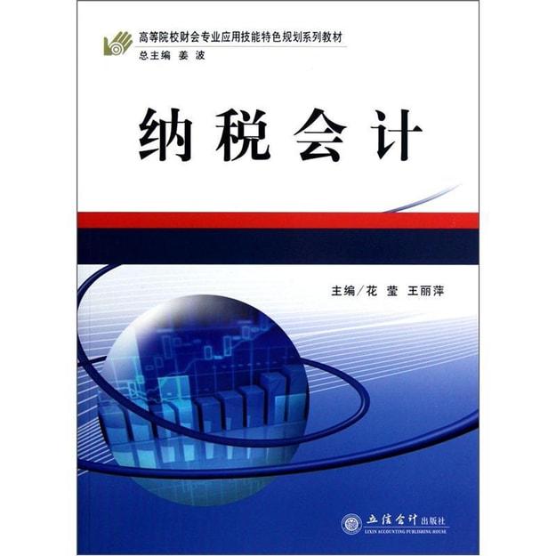 商品详情 - 纳税会计 - image  0