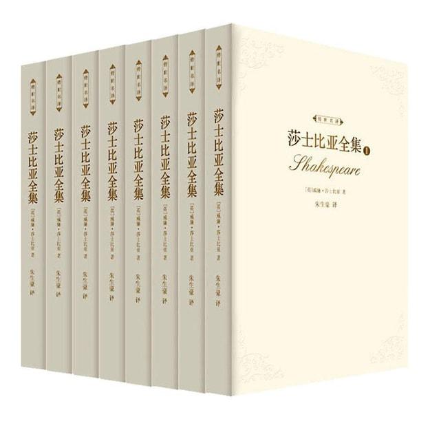 商品详情 - 莎士比亚全集(套装共8册) - image  0