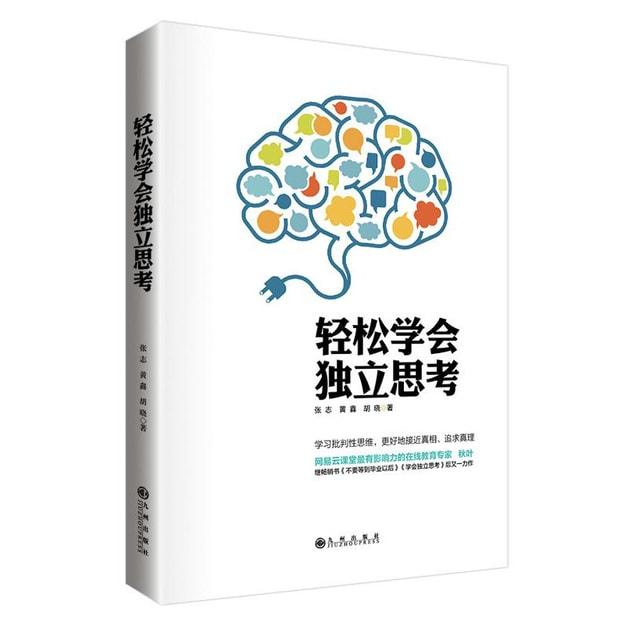 商品详情 - 轻松学会独立思考 - image  0