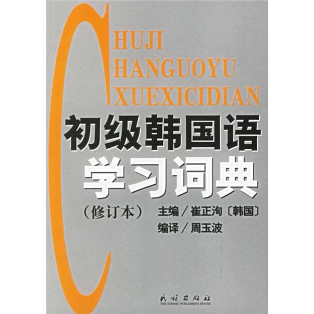 商品详情 - 初级韩国语学习词典(修订本) - image  0