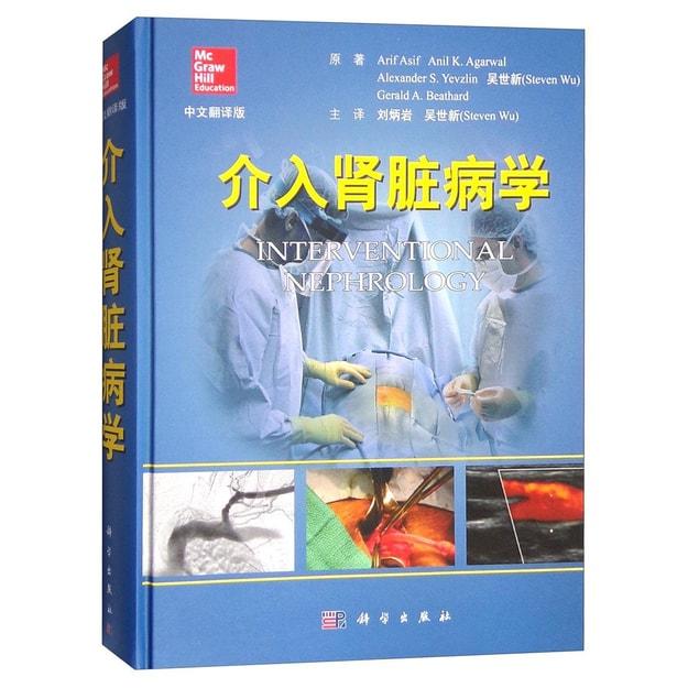 商品详情 - 介入肾脏病学(中文翻译版) - image  0