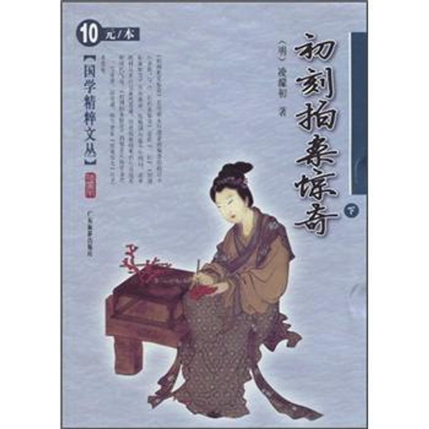 商品详情 - 国学精粹文丛:初刻拍案惊奇(下) - image  0