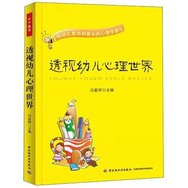 商品详情 - 透视幼儿心理世界:给幼儿教师和家长的心理学建议 - image  0