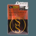 FLOWFUSHI Saisei Sheet Mask Eye Zone  2 sheets