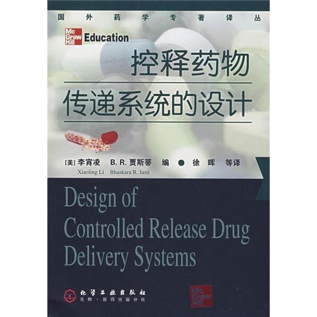 商品详情 - 控释药物传递系统的设计 - image  0
