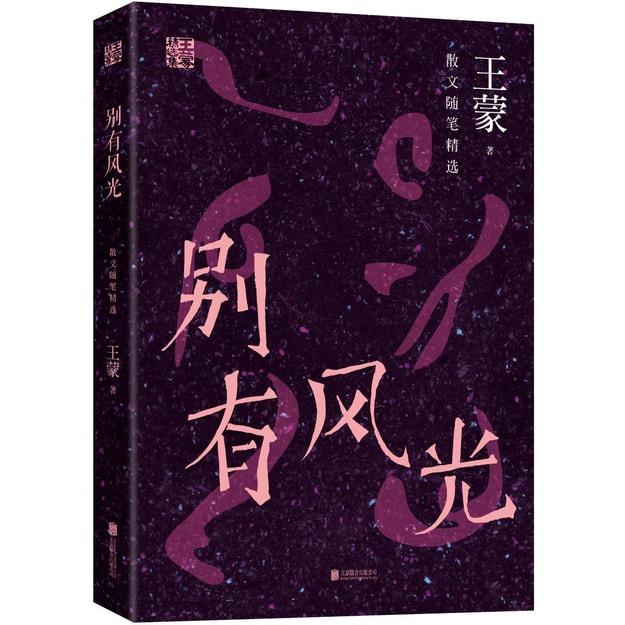商品详情 - 王蒙精选集:别有风光 - image  0