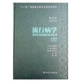 流行病学·第三巻(第3版)