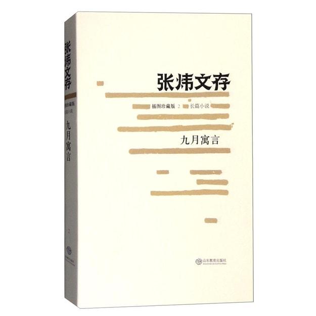 商品详情 - 张炜文存(长篇小说):九月寓言(插图珍藏版) - image  0