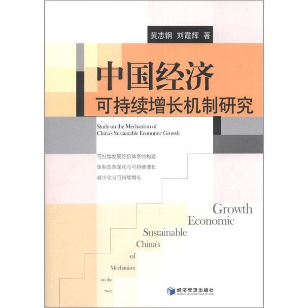 商品详情 - 中国经济可持续增长机制研究 - image  0