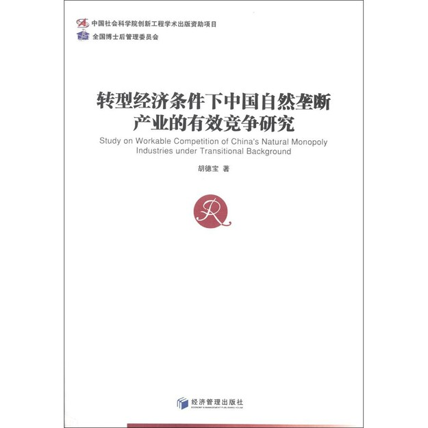 商品详情 - 转型经济条件下中国自然垄断产业的有效竞争研究 - image  0