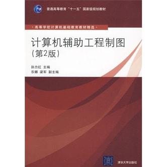 高等学校计算机基础教育教材精选:计算机辅助工程制图(第2版)